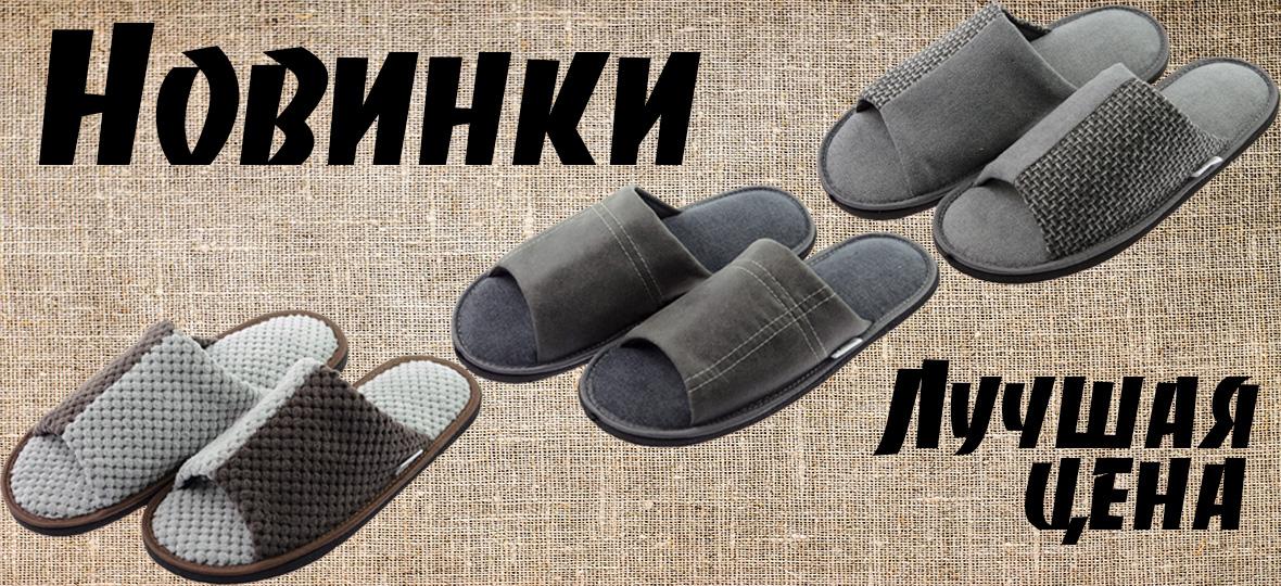 Купити оптом тапочки, купити взуття кімнатне оптом